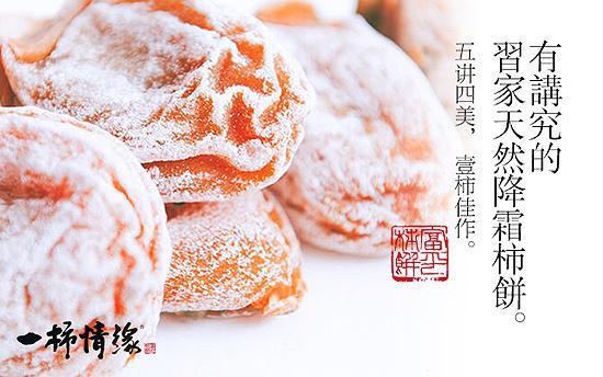 中国过年传统 一柿情缘喜事连连