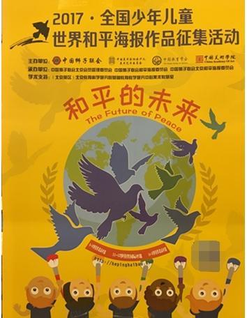 久金所助力狮子会和平海报筹款晚会 与孩子们一起共绘和平未来图片