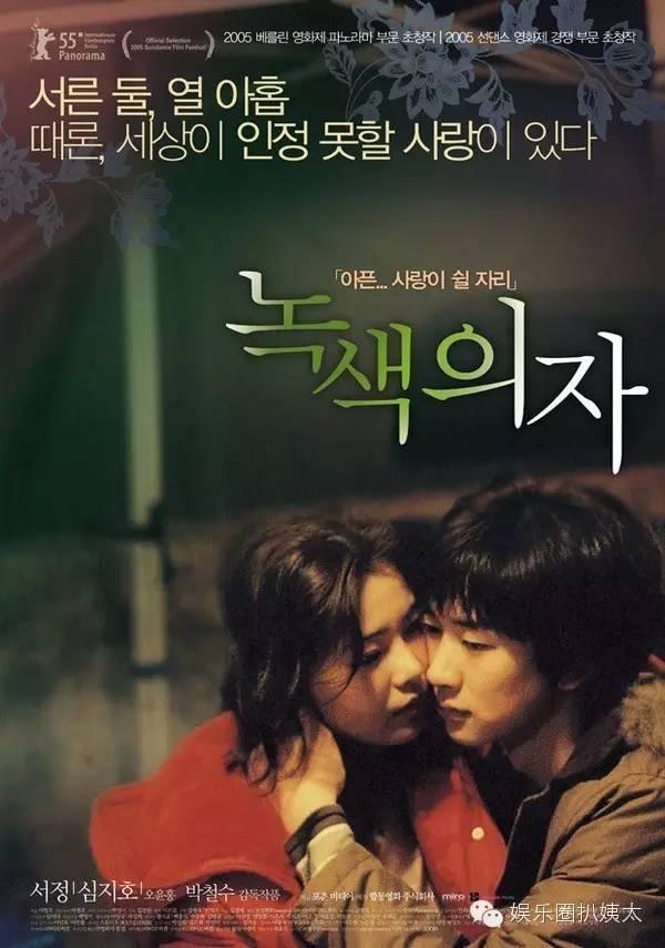淫而不荡 适合躲在被子里看的10部韩国情欲电影