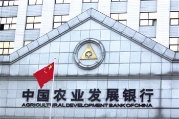 农发行将获财政部返税注资 规模1500亿元