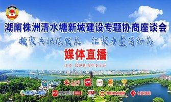 25日湖南省政协三地连线聚焦株洲清水塘新城建设