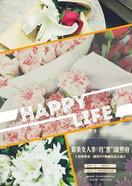 相约三月天 最美女神季 插花活动圆满落幕