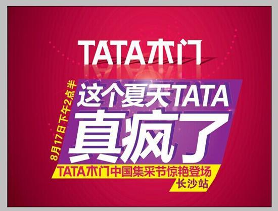 这个夏天TATA疯了——TATA木门中国集采节登场