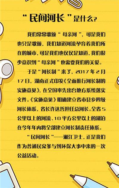 """2017湖南最美好工作来了 大禹喊你当""""河长"""""""