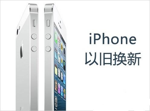 """长沙热门手机换购价格大全  比苹果以旧换新更""""大方"""""""
