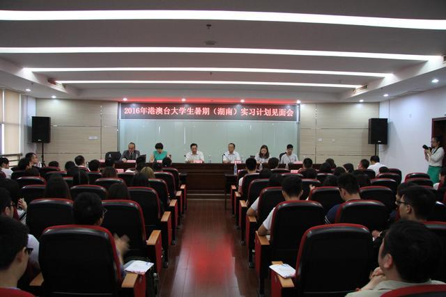 2016港澳台大学生暑期(湖南)实习计划正式启动