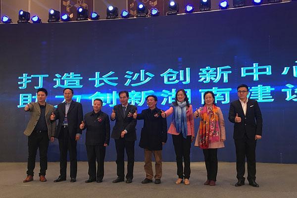 2017湘江大数据创新峰会举行 专家院士论道大数据
