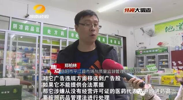 湖南一电视频道遭遇违法插播 虚假广告霸占荧屏