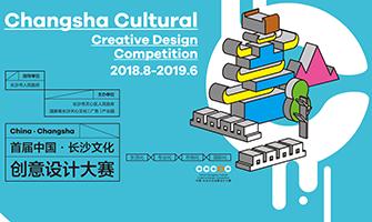 中国・长沙文化创意设计大赛启动 奖金池达100万元