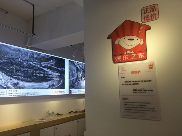 京东之家全国首个实体店落子长沙平和堂