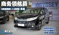 商业精英 大湘汽车实拍全新奥德赛2.4L至尊版