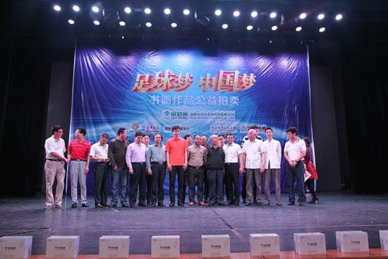 书画作品义拍活动助推 足球梦.中国梦