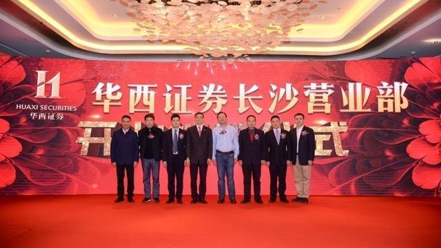 华西证券长沙营业部开业  华西态度与湖湘精神扬帆起航