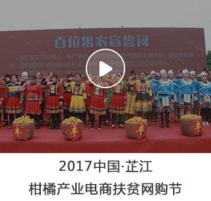 禾梨坳乡柑桔电商扶贫网购节助力芷江冰糖橙产业发展