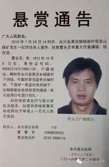 郴州发生恶性杀人案件 警方悬赏1万元通缉嫌犯
