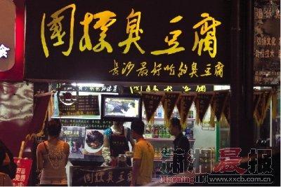 臭豆腐店使用非法添加剂 曝光后照常营业(图)