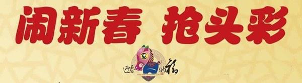 """新春开门红 快来""""抢头彩"""""""
