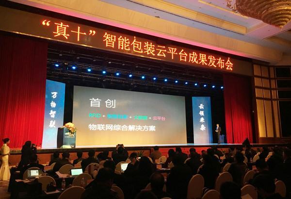 浏阳高新区企业发布国内首创智能包装解决方案