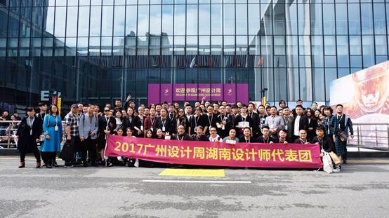 湖湘骄子|百人设计团荣获2017广州设计周各项大奖