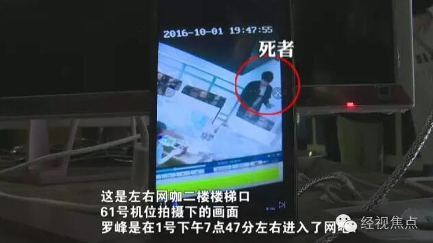 长沙一男子整夜上网猝死网吧 18小时后才被发现