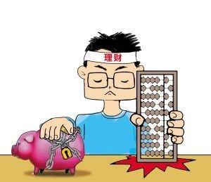 大学生该如何理财?图片
