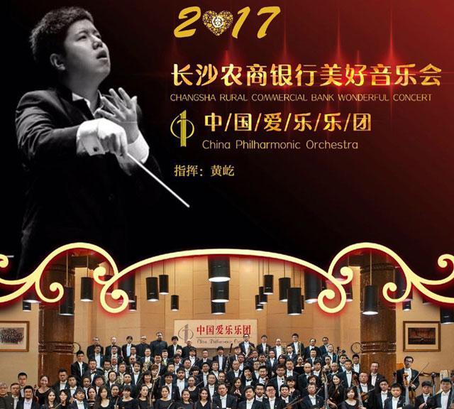 长沙农商行联合中国爱乐乐团举办美好演唱会