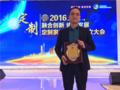 嘉宝橱柜肖文波当选全国工商联定制家居委员会副会长