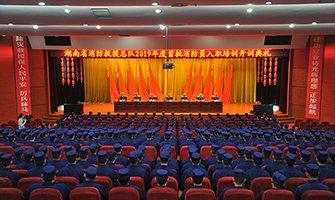湖南首批300余名新招录消防员正式开展入职培训
