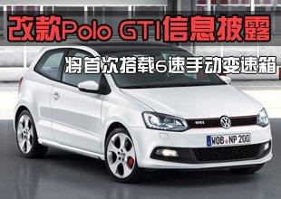 改款Polo GTI信息披露 搭载6MT