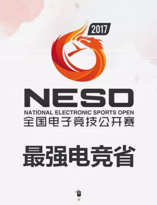 2017湖南最大电竞盛事来袭,你准备好了吗?