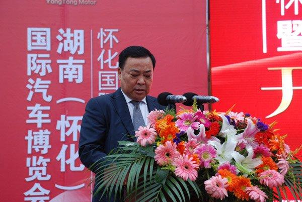 首届湖南西部(怀化)国际汽车博览会开幕