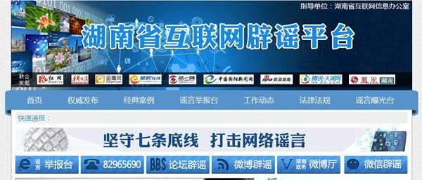 湖南省互联网辟谣平台正式开通