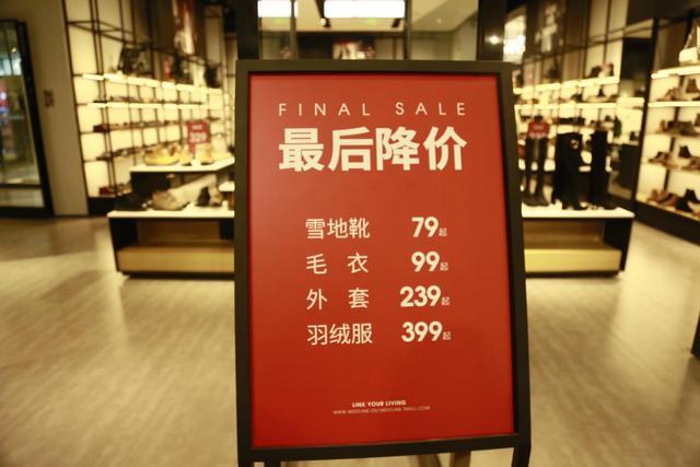 胆小慎入 年末这些商场的折扣都这么低的吗?