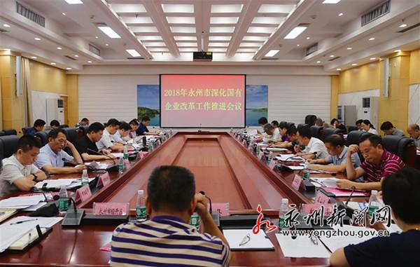 张贺文:突出重点 深入推进永州国有企业改革工作