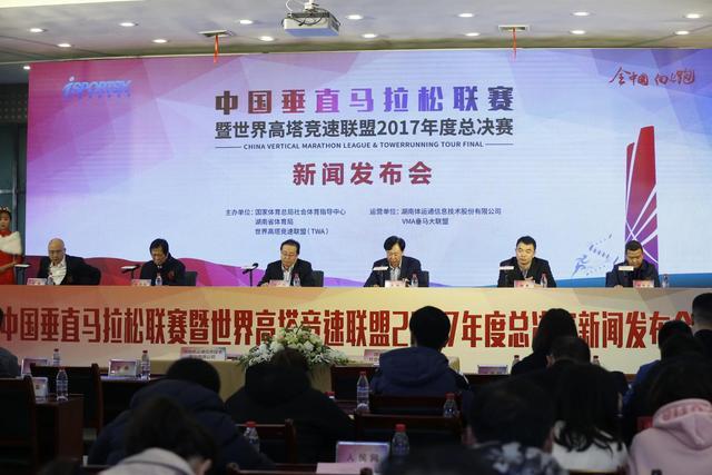 中国垂直马拉松联赛诞生 首站赛事明年一月长沙开启