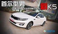 首尔型男 大湘汽车到店实拍2014款新K5