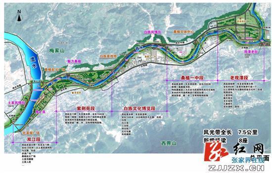 湖南桑植县打造酉水风光产业带