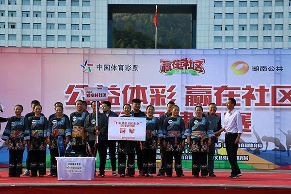 """2018年""""公益体彩 赢在社区""""湘西站热情举行"""