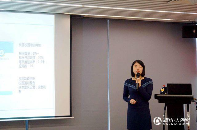 QQ智慧校园信息化暨新媒体研讨会落地湖南 共商高校新媒体融合