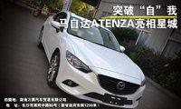 大湘汽车独家揭秘马自达ATENZA