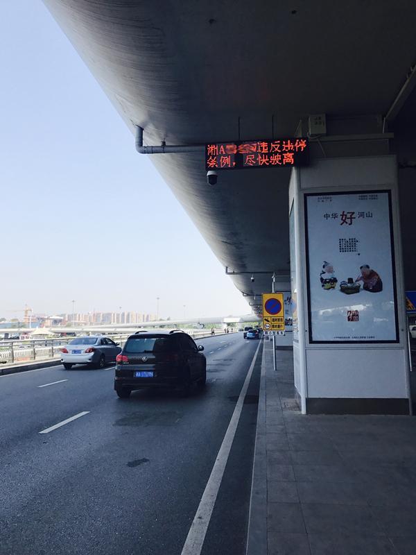 长沙黄花机场T2航站楼到达层通行限时5分钟