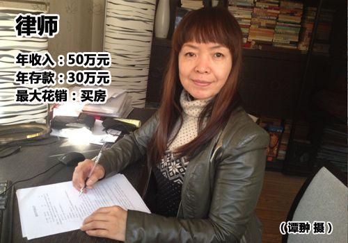 2013你赚了多少钱:律师年入50万 年存款30万