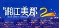 湘江美郡2期