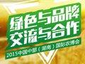 2015中部国际农博会