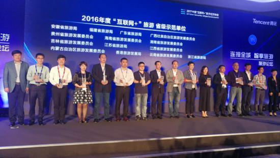 互联网+峰会杭州举行 湖南旅发委获旅游省级示范单位奖