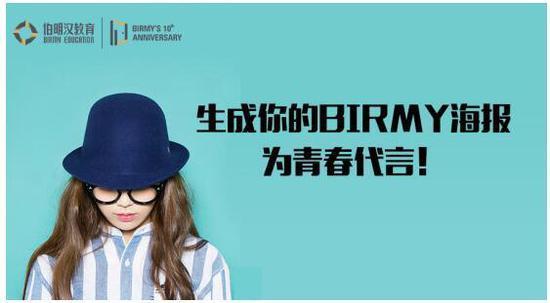 征集新语录代言 庆伯明汉教育十周年