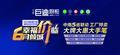 中南五省福利驾到:艾度巨迪橱柜6月27日工厂价特卖