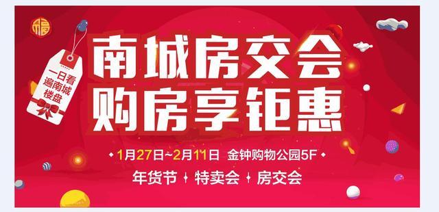 金钟购物公园 1月27日南城房交会