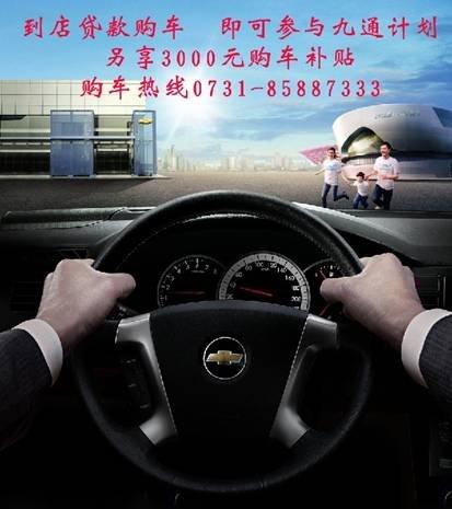 九通雪佛兰贷款购车享3000元购车补贴