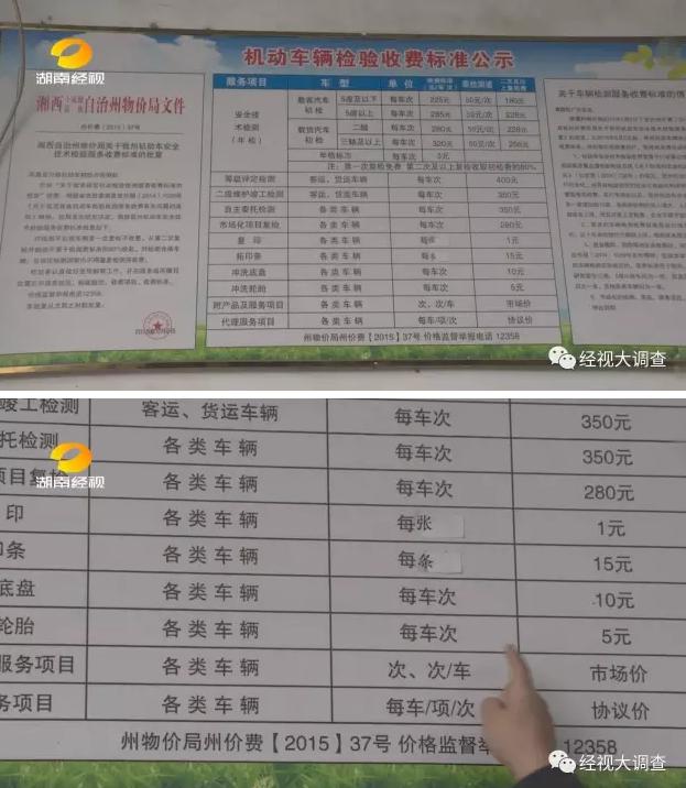 北京市机动车检测场一览表(、地址及)  北京本地宝